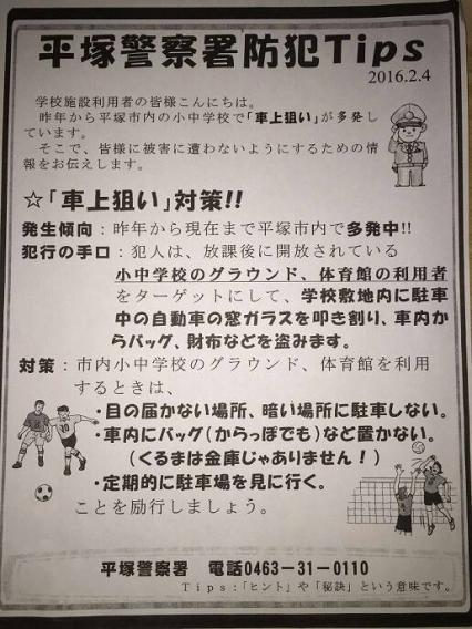平塚警察署からのお知らせ